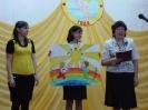 Воспитатель года - 2010