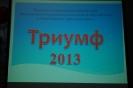 Триумф 2013_2