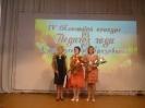 Областной конкурс «Лучший педагог дошкольного образования - 2012»_22